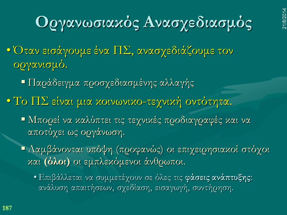 187 21/6/2014 Οργανωσιακός Ανασχεδιασμός •Όταν εισάγουμε ένα ΠΣ, ανασχεδιάζουμε τον οργανισμό.  Παράδειγμα προσχεδιασμένης αλλαγής •Το ΠΣ είναι μια κ