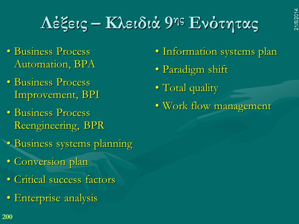 200 21/6/2014 Λέξεις – Κλειδιά 9 ης Ενότητας •Business Process Automation, BPA •Business Process Improvement, BPI •Business Process Reengineering, BPR