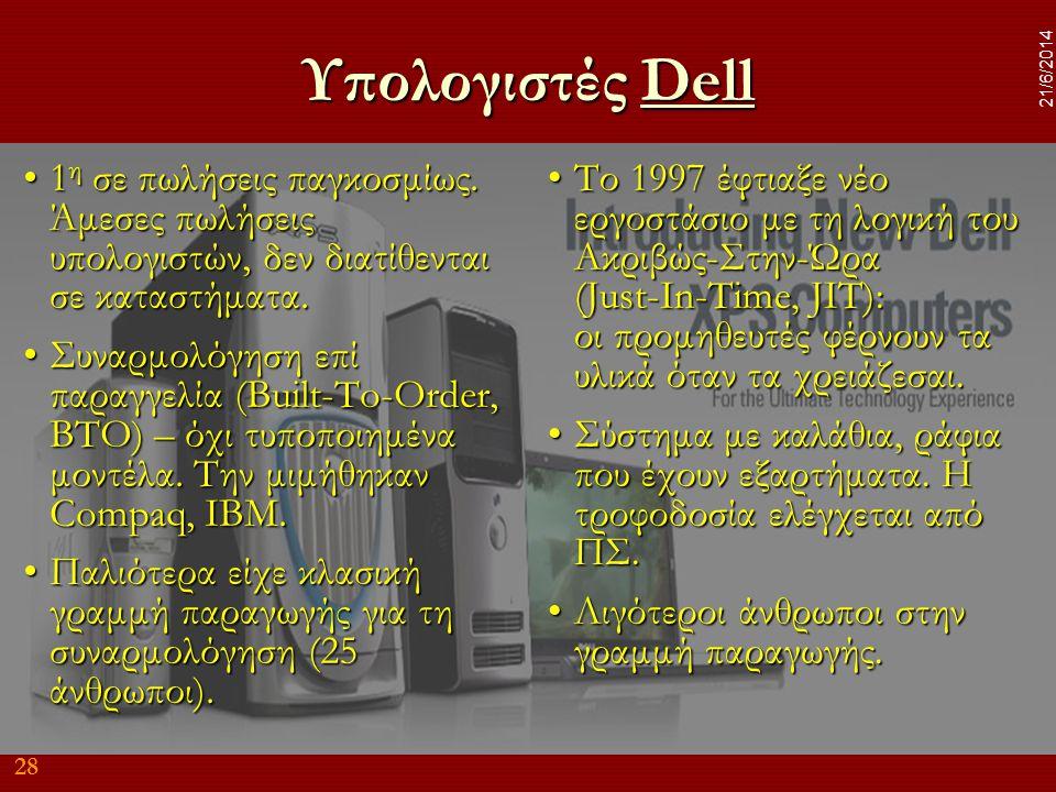 28 21/6/2014 Υπολογιστές Dell Dell •1 η σε πωλήσεις παγκοσμίως. Άμεσες πωλήσεις υπολογιστών, δεν διατίθενται σε καταστήματα. •Συναρμολόγηση επί παραγγ