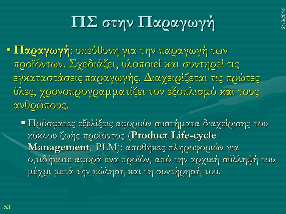 53 21/6/2014 ΠΣ στην Παραγωγή •Παραγωγή: υπεύθυνη για την παραγωγή των προϊόντων. Σχεδιάζει, υλοποιεί και συντηρεί τις εγκαταστάσεις παραγωγής. Διαχει