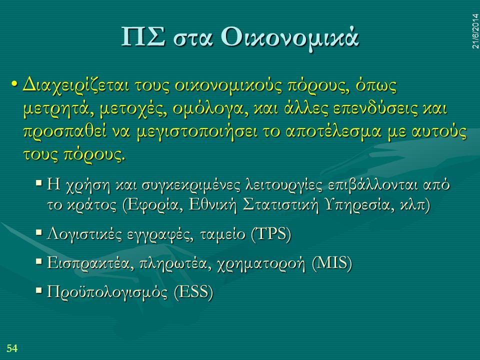 54 21/6/2014 ΠΣ στα Οικονομικά •Διαχειρίζεται τους οικονομικούς πόρους, όπως μετρητά, μετοχές, ομόλογα, και άλλες επενδύσεις και προσπαθεί να μεγιστοπ