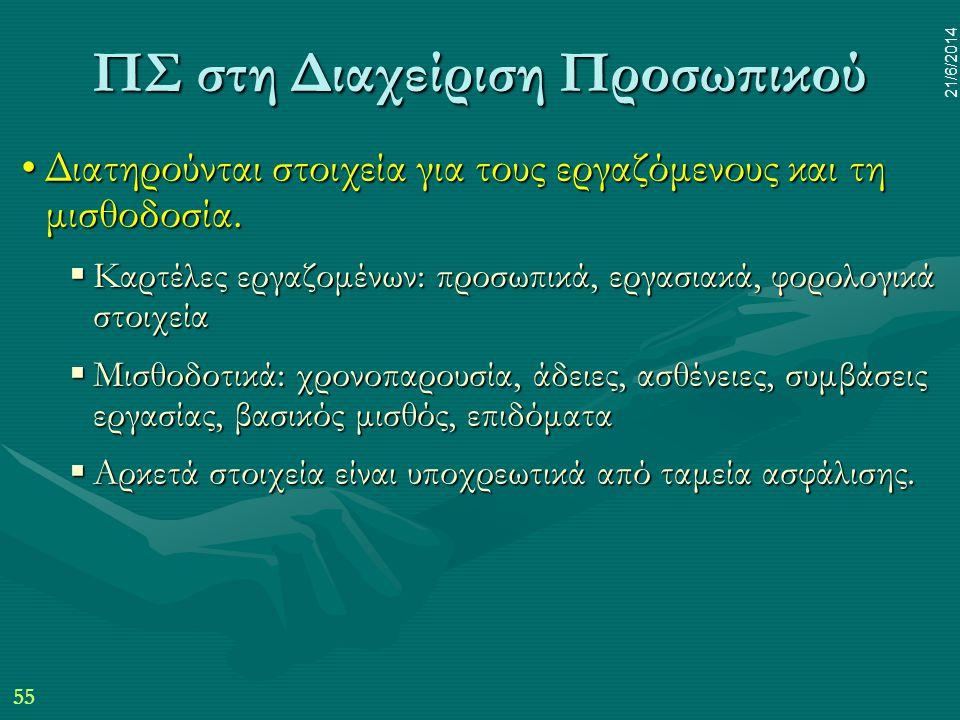 55 21/6/2014 ΠΣ στη Διαχείριση Προσωπικού •Διατηρούνται στοιχεία για τους εργαζόμενους και τη μισθοδοσία.  Καρτέλες εργαζομένων: προσωπικά, εργασιακά