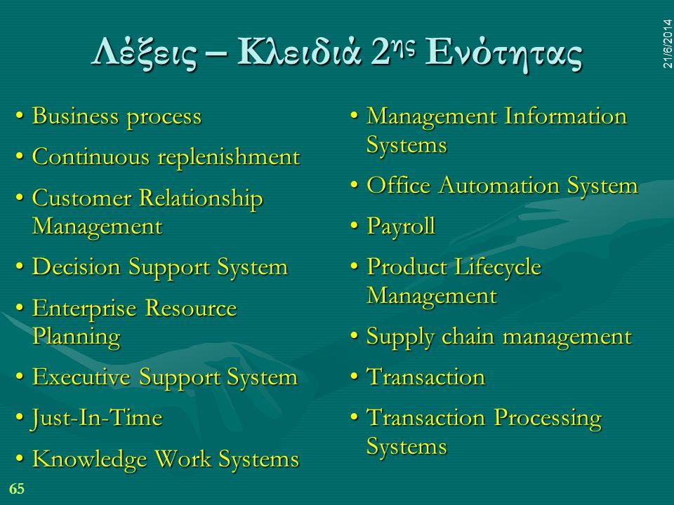 65 21/6/2014 Λέξεις – Κλειδιά 2 ης Ενότητας •Business process •Continuous replenishment •Customer Relationship Management •Decision Support System •En