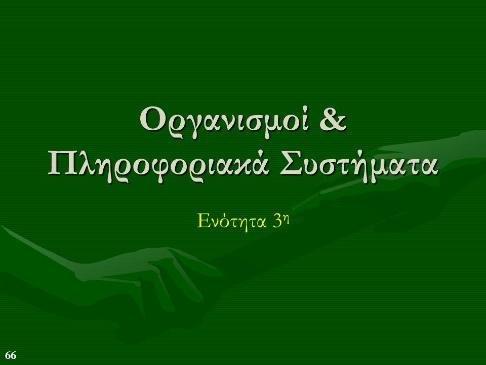 66 Οργανισμοί & Πληροφοριακά Συστήματα Ενότητα 3 η