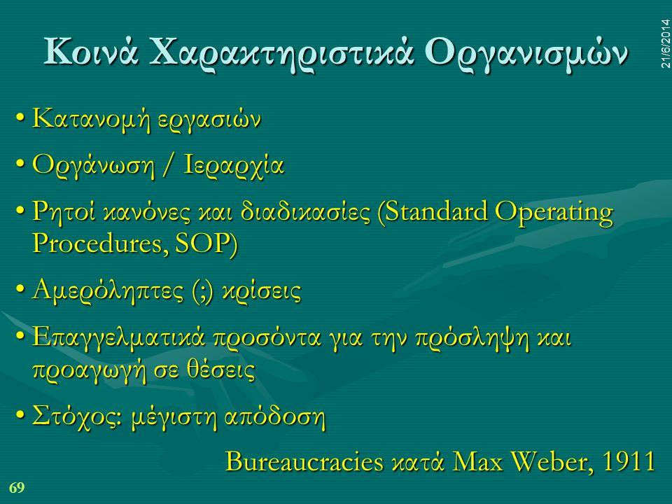 69 21/6/2014 Κοινά Χαρακτηριστικά Οργανισμών •Κατανομή εργασιών •Οργάνωση / Ιεραρχία •Ρητοί κανόνες και διαδικασίες (Standard Operating Procedures, SO