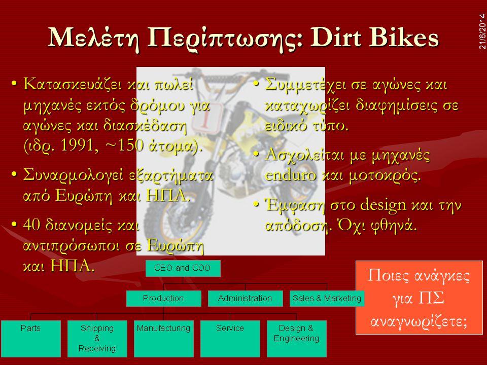 7 21/6/2014 Μελέτη Περίπτωσης: Dirt Bikes •Κατασκευάζει και πωλεί μηχανές εκτός δρόμου για αγώνες και διασκέδαση (ιδρ. 1991, ~150 άτομα). •Συναρμολογε