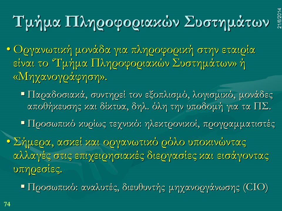 74 21/6/2014 Τμήμα Πληροφοριακών Συστημάτων •Οργανωτική μονάδα για πληροφορική στην εταιρία είναι το 'Τμήμα Πληροφοριακών Συστημάτων» ή «Μηχανογράφηση