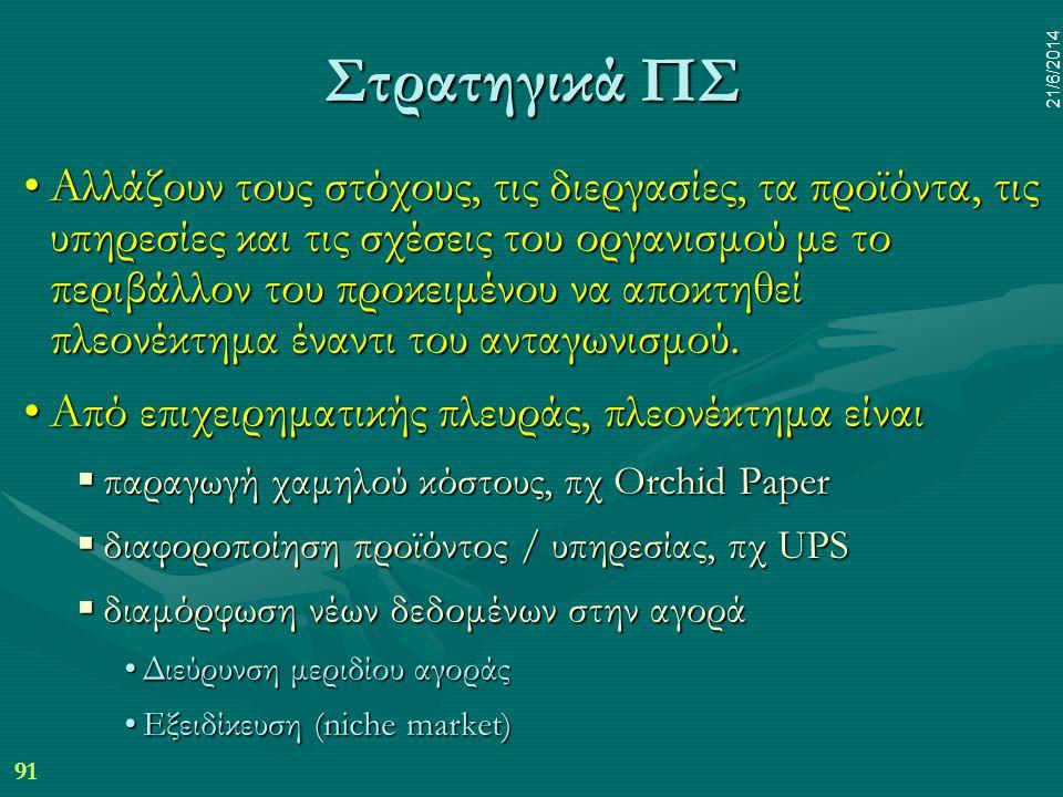 91 21/6/2014 Στρατηγικά ΠΣ •Αλλάζουν τους στόχους, τις διεργασίες, τα προϊόντα, τις υπηρεσίες και τις σχέσεις του οργανισμού με το περιβάλλον του προκ