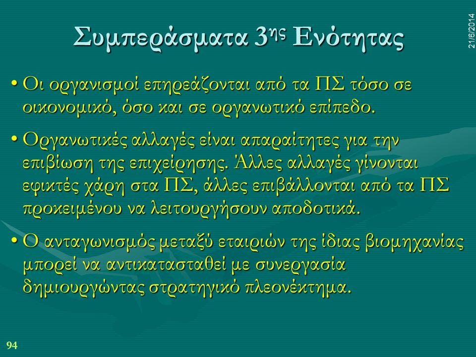 94 21/6/2014 Συμπεράσματα 3 ης Ενότητας •Οι οργανισμοί επηρεάζονται από τα ΠΣ τόσο σε οικονομικό, όσο και σε οργανωτικό επίπεδο. •Οργανωτικές αλλαγές