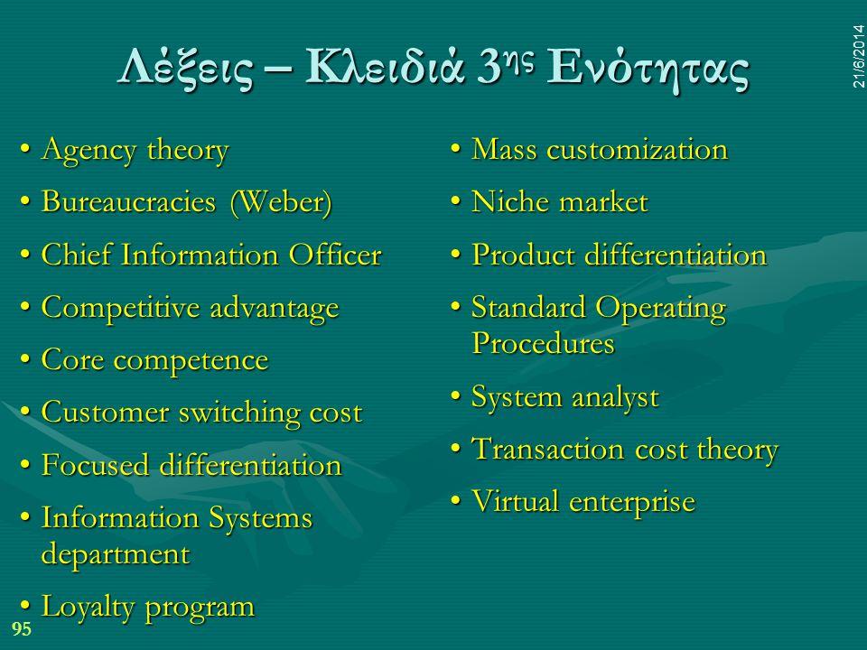 95 21/6/2014 Λέξεις – Κλειδιά 3 ης Ενότητας •Agency theory •Bureaucracies (Weber) •Chief Information Officer •Competitive advantage •Core competence •