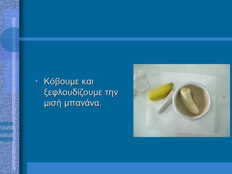 •Πολτοποιούμε όσο καλύτερα μπορούμε την μπανάνα στο γουδί.