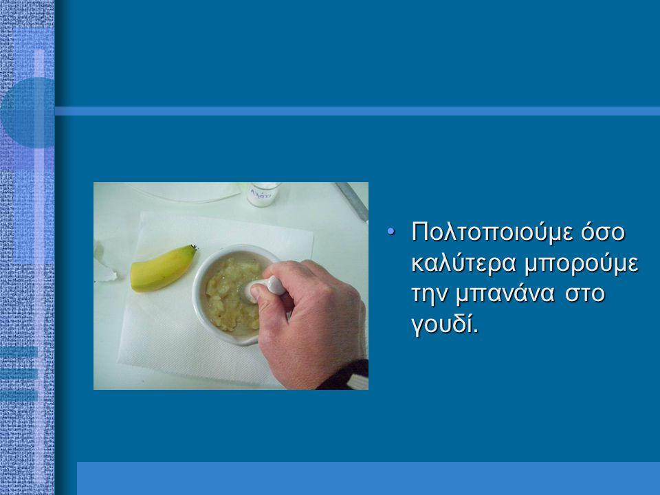 •Στο διάλυμα προσθέτουμε 2-3 σταγόνες του διαλύματος πεψίνης και αναδεύουμε το μίγμα.