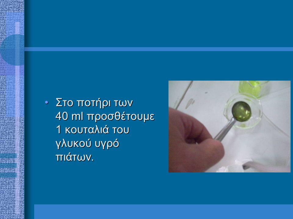 •Γεμίζουμε την πλαστική πιπέτα (ή την σύριγγα ) με λίγο από το διάλυμα.