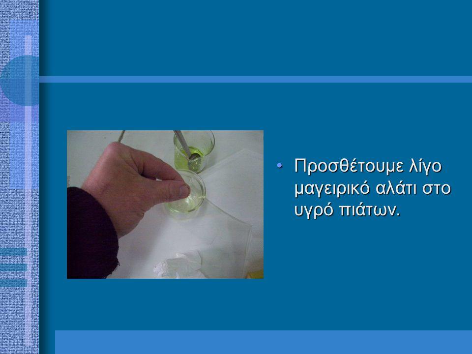 •Στο μίγμα προσθέτουμε 4 κουταλιές απιονισμένο νερό.