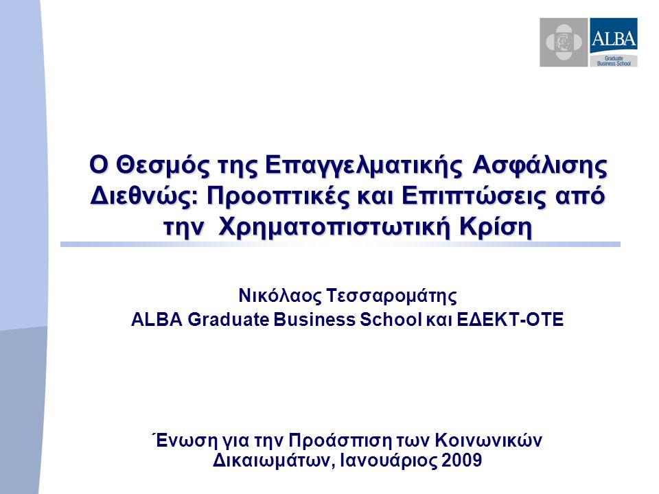 Ο Θεσμός της Επαγγελματικής Ασφάλισης Διεθνώς: Προοπτικές και Επιπτώσεις από την Χρηματοπιστωτική Κρίση Νικόλαος Τεσσαρομάτης ALBA Graduate Business School και ΕΔΕΚΤ-ΟΤΕ Ένωση για την Προάσπιση των Κοινωνικών Δικαιωμάτων, Ιανουάριος 2009