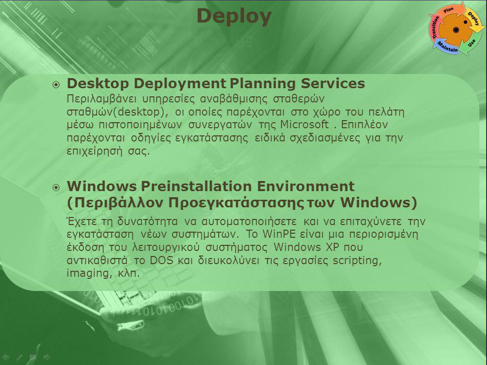  Desktop Deployment Planning Services Περιλαμβάνει υπηρεσίες αναβάθμισης σταθερών σταθμών(desktop), οι οποίες παρέχονται στο χώρο του πελάτη μέσω πιστοποιημένων συνεργατών της Microsoft.