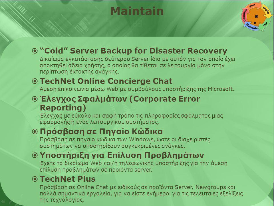 Maintain  Cold Server Backup for Disaster Recovery Δικαίωμα εγκατάστασης δεύτερου Server ίδιο με αυτόν για τον οποίο έχει αποκτηθεί άδεια χρήσης, ο οποίος θα τίθεται σε λειτουργία μόνο στην περίπτωση έκτακτης ανάγκης.