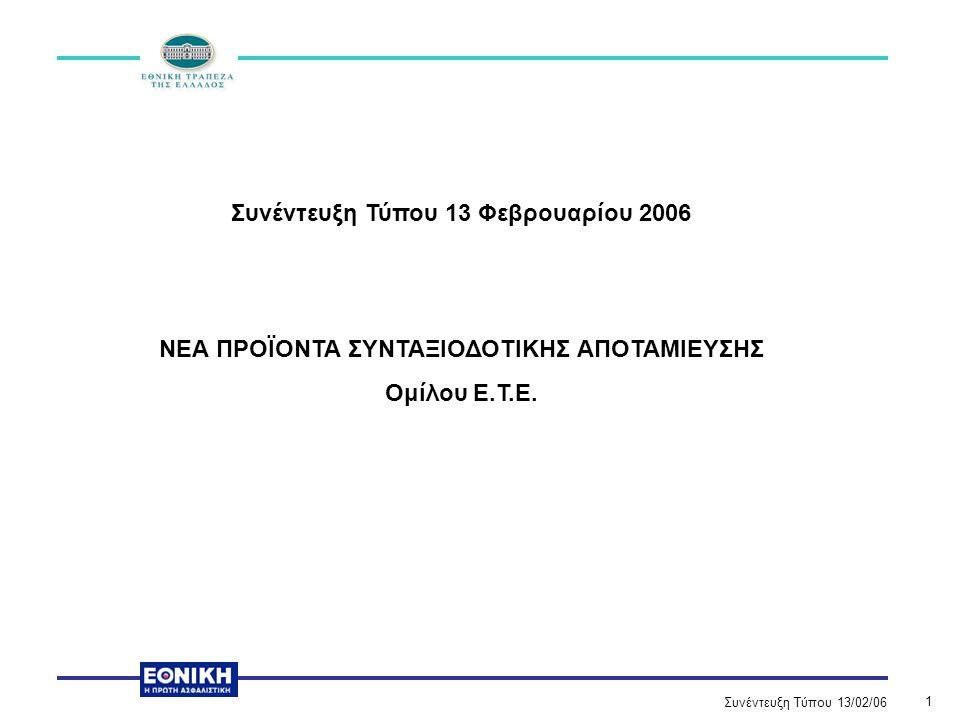 Συνέντευξη Τύπου 13/02/06 2 Στρατηγική Για τον Όμιλο Εταιριών της Εθνικής Τράπεζας της Ελλάδος, αποτελεί στρατηγική επιλογή, η «ανάπτυξη υπηρεσιών και προϊόντων συνταξιοδοτικού σχεδιασμού και χρηματοδότησης ιδιωτικών συντάξεων» (Μάϊος 2005) Τεκμηριώνεται η επιλογή αυτή ; Απαντά σε πραγματική ανάγκη των πελατών ; Δίνει λύσεις στην ανάγκη ; Είναι λύσεις που δημιουργούν αξία στα χρήματα των πελατών ; Δημιουργεί επιχειρηματική αξία και προοπτική ;