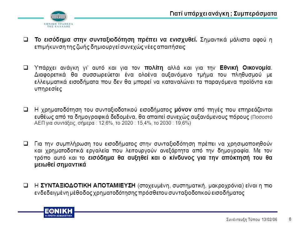 Συνέντευξη Τύπου 13/02/06 9 Η λύση που προτείνει η Ε.Τ.Ε.