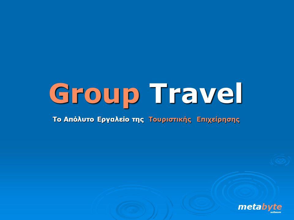  Αποτελεί πολύτιμο εργαλείο στα χέρια του επιχειρηματία, με άμεση πρόσβαση σε πολύτιμες διοικητικές πληροφορίες  Καλύπτει πλήρως όλες τις ανάγκες της σύγχρονης τουριστικής επιχείρησης, σε οποιαδήποτε μορφή (Γενικού Τουρισμού, Incoming, Ticketing, ΟutGoing, Συνέδρια, Transfers κλπ).