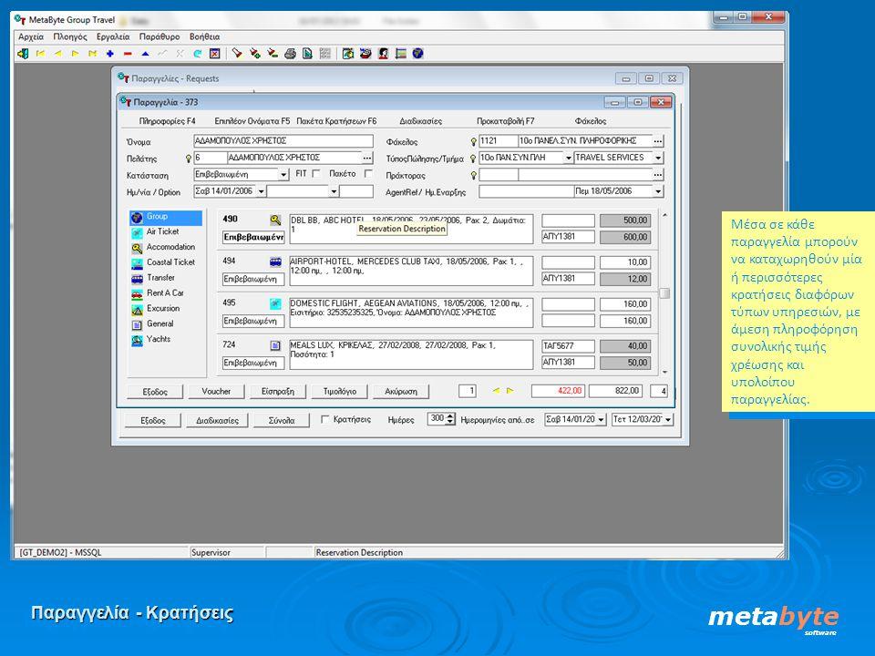 Παραγγελία - Kρατήσεις metabyte software Μέσα σε κάθε παραγγελία μπορούν να καταχωρηθούν μία ή περισσότερες κρατήσεις διαφόρων τύπων υπηρεσιών, με άμε