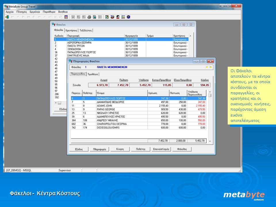Φάκελοι - Κέντρα Κόστους metabyte software Οι Φάκελοι αποτελούν τα κέντρα κόστους, με τα οποία συνδέονται οι παραγγελίες, οι κρατήσεις και οι οικονομι