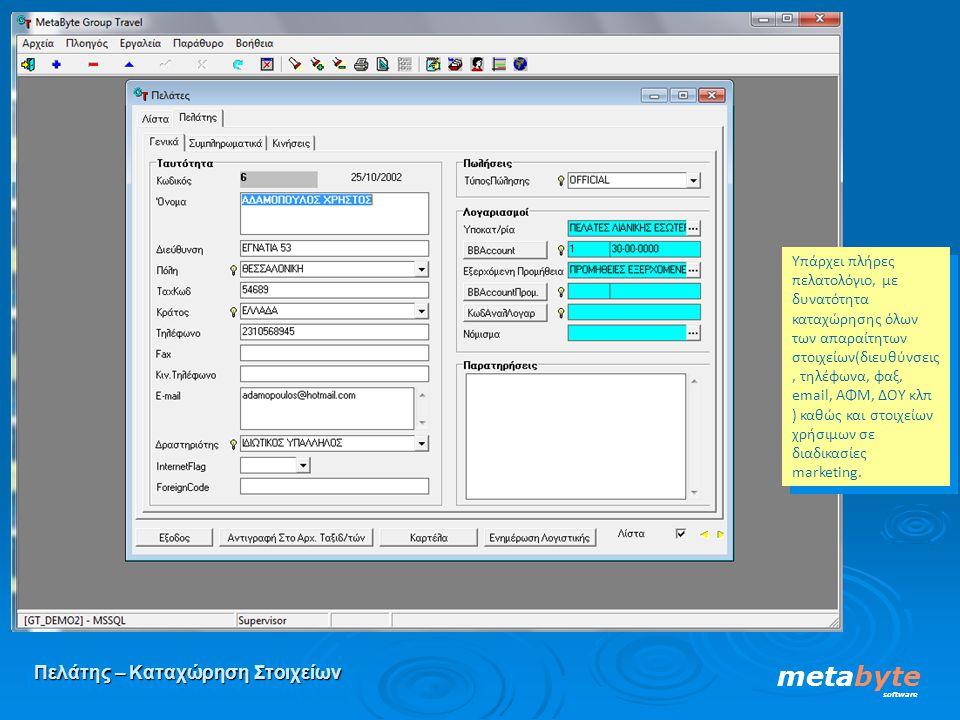 Πελάτης – Καταχώρηση Στοιχείων metabyte software Υπάρχει πλήρες πελατολόγιο, με δυνατότητα καταχώρησης όλων των απαραίτητων στοιχείων(διευθύνσεις, τηλ