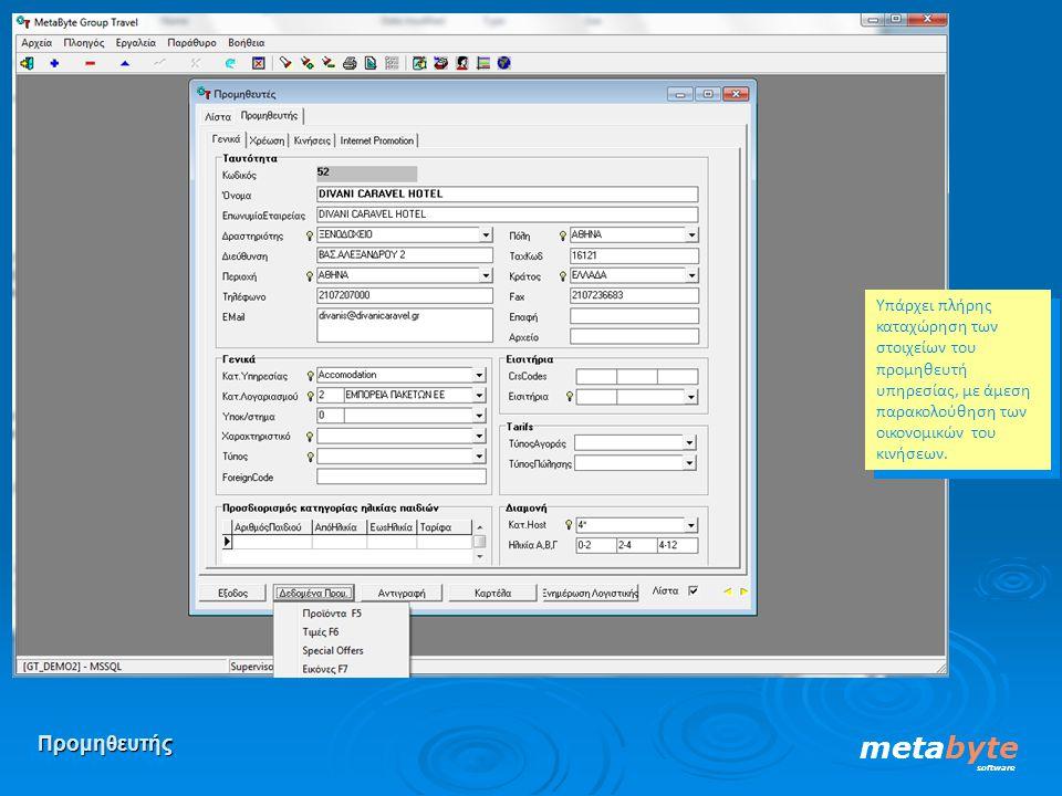 ΠρομηθευτήςΠρομηθευτής metabyte software Υπάρχει πλήρης καταχώρηση των στοιχείων του προμηθευτή υπηρεσίας, με άμεση παρακολούθηση των οικονομικών του