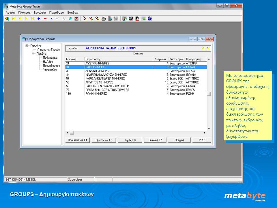 GROUPS – Δημιουργία πακέτων metabyte software Mε το υποσύστημα GROUPS της εφαρμογής, υπάρχει η δυνατότητα ολοκληρωμένης οργάνωσης, διαχείρισης και διε