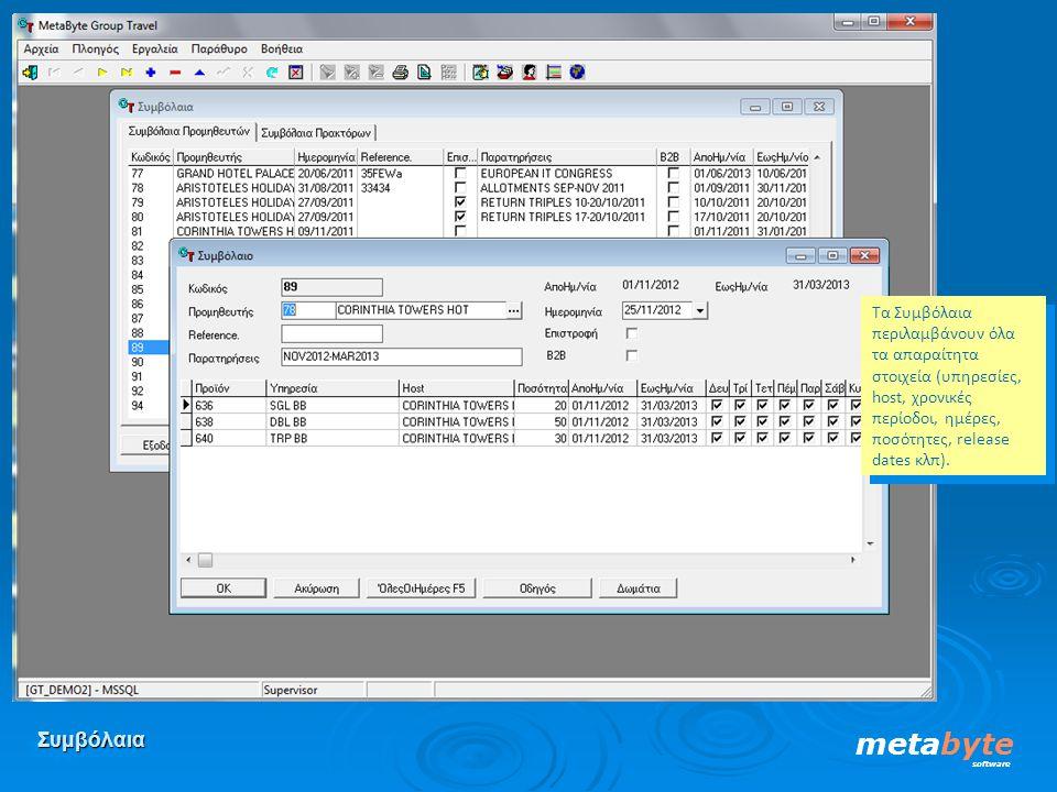 ΣυμβόλαιαΣυμβόλαια metabyte software Τα Συμβόλαια περιλαμβάνουν όλα τα απαραίτητα στοιχεία (υπηρεσίες, host, χρονικές περίοδοι, ημέρες, ποσότητες, rel