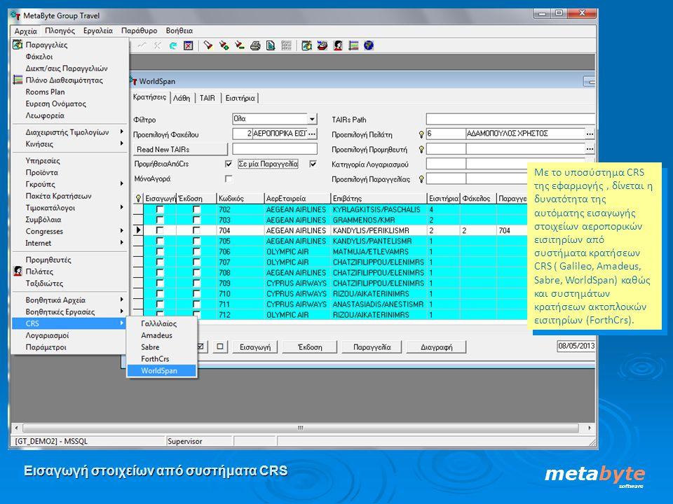 Εισαγωγή στοιχείων από συστήματα CRS metabyte software Με το υποσύστημα CRS της εφαρμογής, δίνεται η δυνατότητα της αυτόματης εισαγωγής στοιχείων αερο