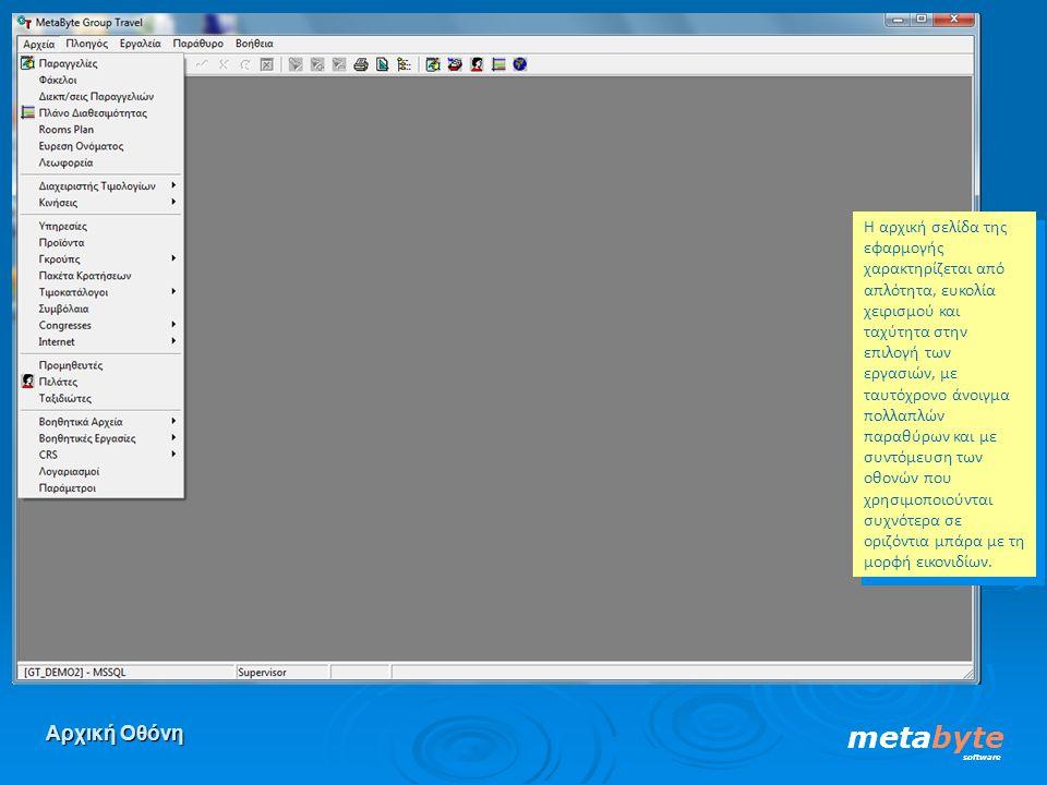 Αρχική Οθόνη metabyte software Η αρχική σελίδα της εφαρμογής χαρακτηρίζεται από απλότητα, ευκολία χειρισμού και ταχύτητα στην επιλογή των εργασιών, με