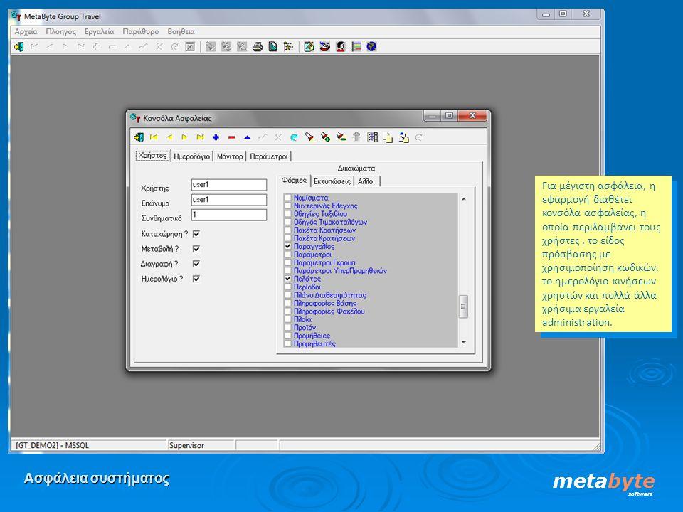 Ασφάλεια συστήματος metabyte software Για μέγιστη ασφάλεια, η εφαρμογή διαθέτει κονσόλα ασφαλείας, η οποία περιλαμβάνει τους χρήστες, το είδος πρόσβασ