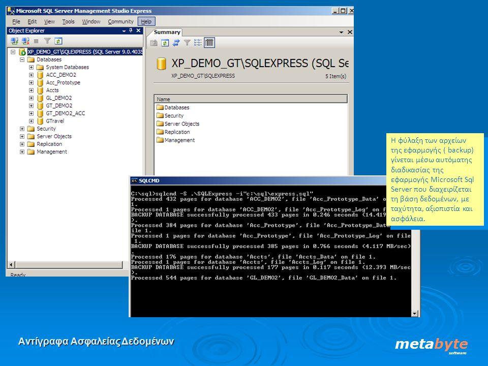 Αντίγραφα Ασφαλείας Δεδομένων H φύλαξη των αρχείων της εφαρμογής ( backup) γίνεται μέσω αυτόματης διαδικασίας της εφαρμογής Microsoft Sql Server που δ