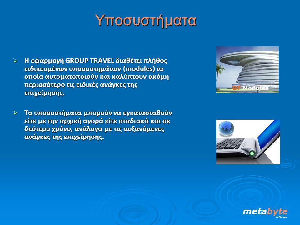 Υποσυστήματα  H εφαρμογή GROUP TRAVEL διαθέτει πλήθος ειδικευμένων υποσυστημάτων (modules) τα οποία αυτοματοποιούν και καλύπτουν ακόμη περισσότερο τι