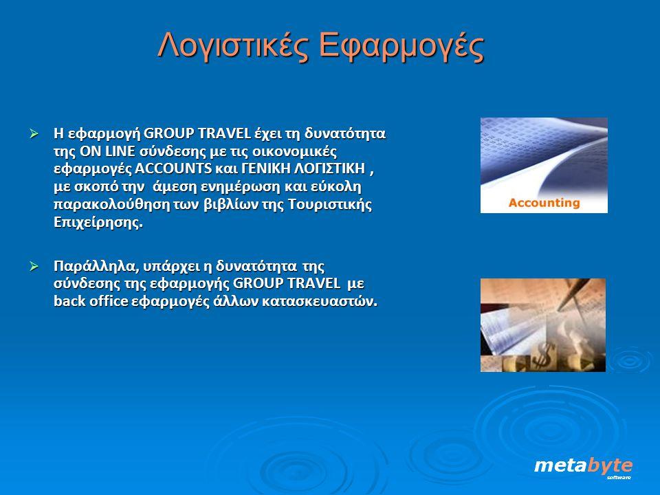 Λογιστικές Εφαρμογές  H εφαρμογή GROUP TRAVEL έχει τη δυνατότητα της ΟΝ LINE σύνδεσης με τις οικονομικές εφαρμογές ACCOUNTS και ΓΕΝΙΚΗ ΛΟΓΙΣΤΙΚΗ, με