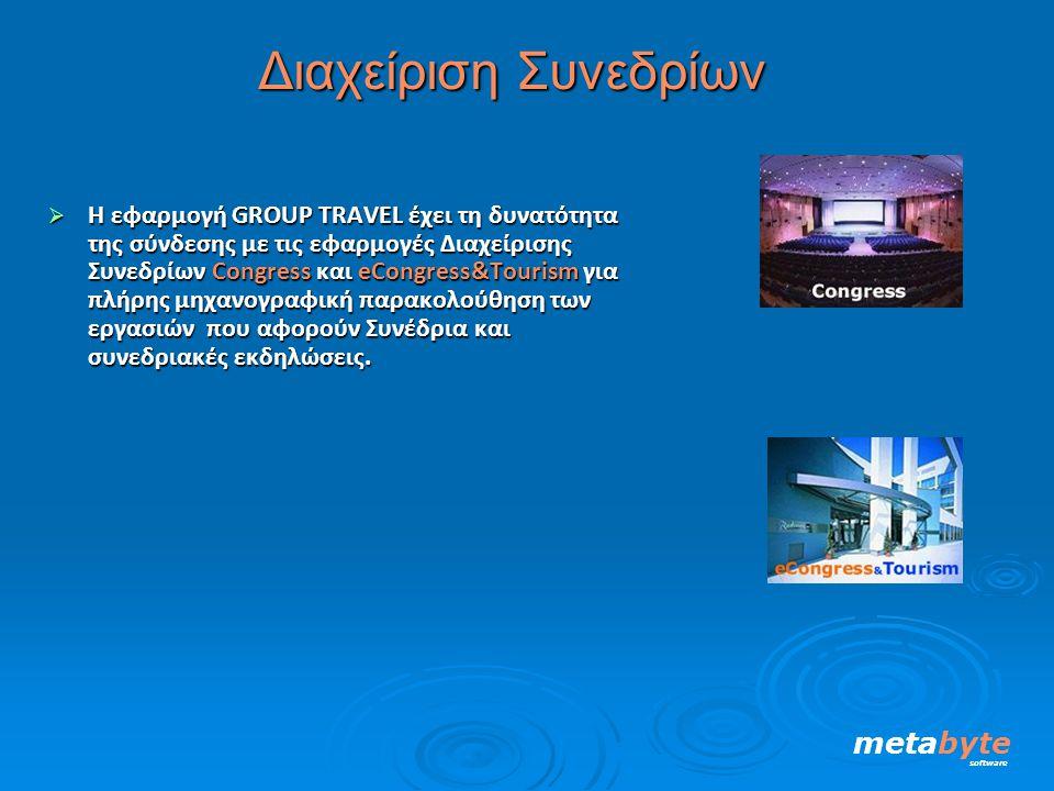 Διαχείριση Συνεδρίων  H εφαρμογή GROUP TRAVEL έχει τη δυνατότητα της σύνδεσης με τις εφαρμογές Διαχείρισης Συνεδρίων Congress και eCongress&Tourism γ