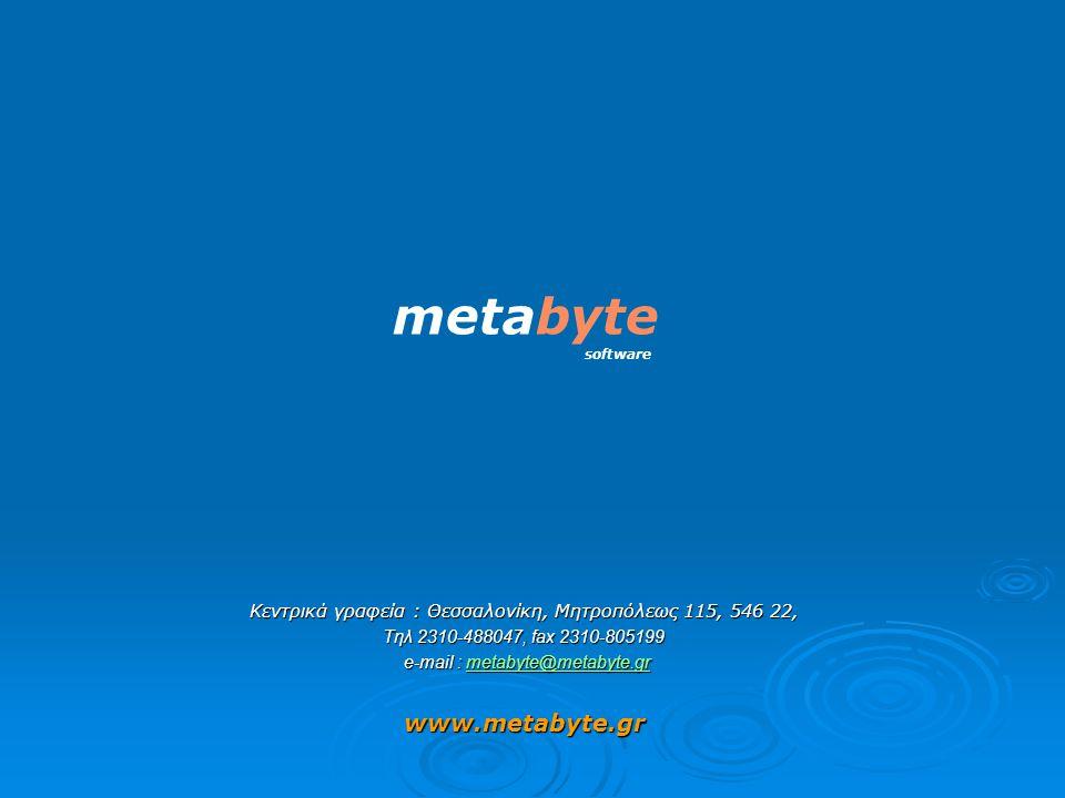 Kεντρικά γραφεία : Θεσσαλονίκη, Μητροπόλεως 115, 546 22, Τηλ 2310-488047, fax 2310-805199 e-mail : metabyte@metabyte.gr e-mail : metabyte@metabyte.grm