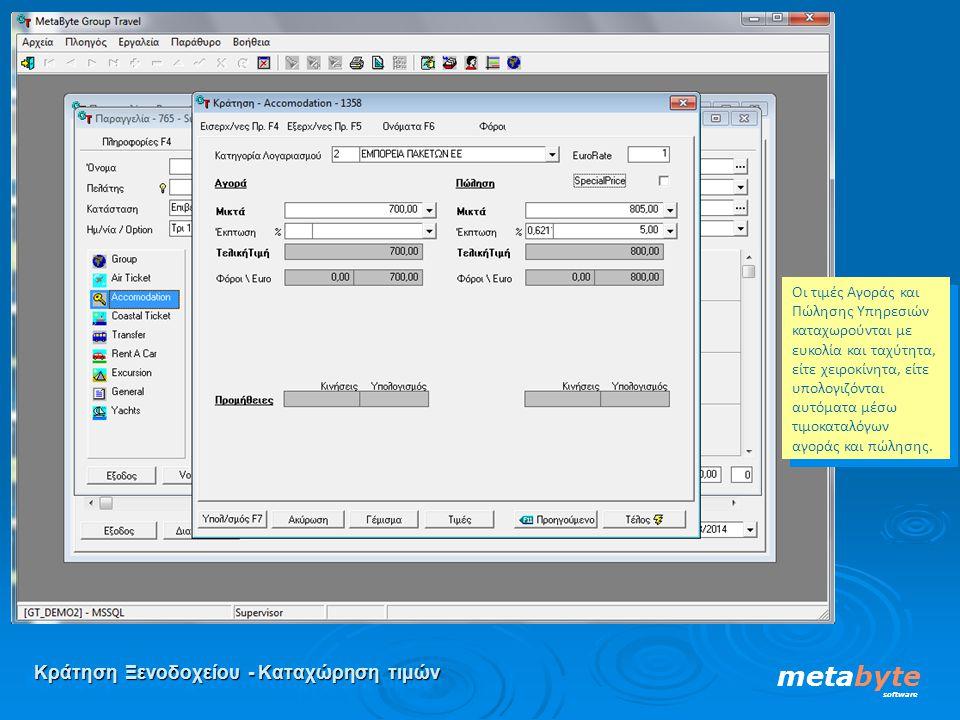 Vouchers / Proforma Invoices metabyte software Παρέχεται η δυνατότητα εκτύπωσης Vouchers, Proforma Ιnvoices, επιβεβαιώσεις κρατήσεων κλπ μέσα από την κράτηση.