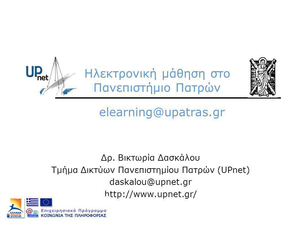 Εβδομάδα ενημέρωση διδακτικού και εκπαιδευτικού προσωπικού, 16-20/10/2006 22 Ζωντανή μετάδοση διάλεξης  Μέσα  UPnet/Πανεπιστήμιο Πατρών:  Υποστήριξη ζωντανής αναμετάδοσης από διαλέξεις που πραγματοποιούνται:  Στην Αίθουσα Τηλεκπαίδευσης  Στην Αίθουσα Τελετών  Στο Συνεδριακό και Πολιτιστικό Κέντρο  Xρήση κωδικοποιητή του UPnet  Xρήση εξυπηρετητή του UPnet και του ΕΔΕΤ  Με ιδίους πόρους από διδάσκοντες  Xρήση κωδικοποιητή με ευθύνη του διδάσκοντα  Χρήση εξυπηρετητή του UPnet  GUnet/ ΚΥηΜΑ  Διαλέξεις που διεξάγονται στην αίθουσα GUnet (ΕΚΠΑ)