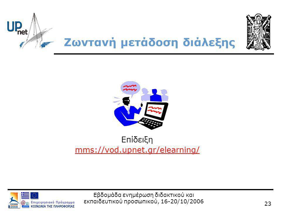 Εβδομάδα ενημέρωση διδακτικού και εκπαιδευτικού προσωπικού, 16-20/10/2006 23 Ζωντανή μετάδοση διάλεξης Επίδειξη mms://vod.upnet.gr/elearning/