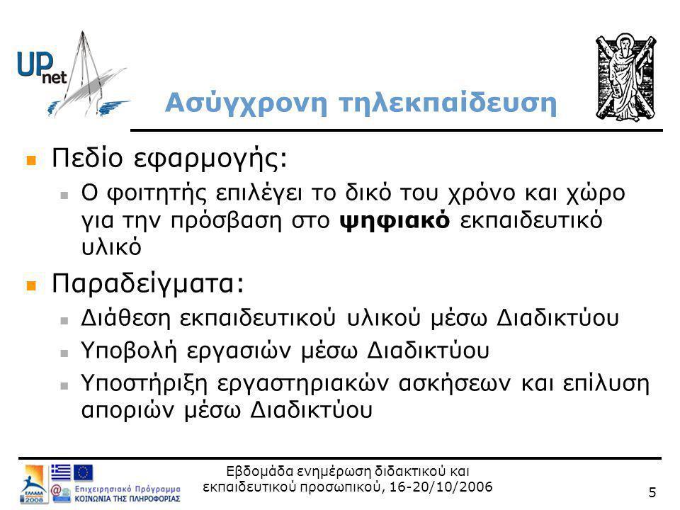 Εβδομάδα ενημέρωση διδακτικού και εκπαιδευτικού προσωπικού, 16-20/10/2006 26 Τηλεδιάσκεψη και τηλεσυνεργασία  Στόχος  Συμμετοχή από απόσταση σε:  Συναντήσεις  Συνέδρια  Μέσα  UPnet/Πανεπιστήμιο Πατρών:  Αίθουσα τηλεδιάσκεψης  Φορητός εξοπλισμός τηλεδιάσκεψης •Θέλετε να συμμετέχετε σε μία συνάντηση εργασίας ενός ερευνητικού έργου από απόσταση; •Θέλετε να είστε ομιλητής σε ένα συνέδριο από απόσταση;