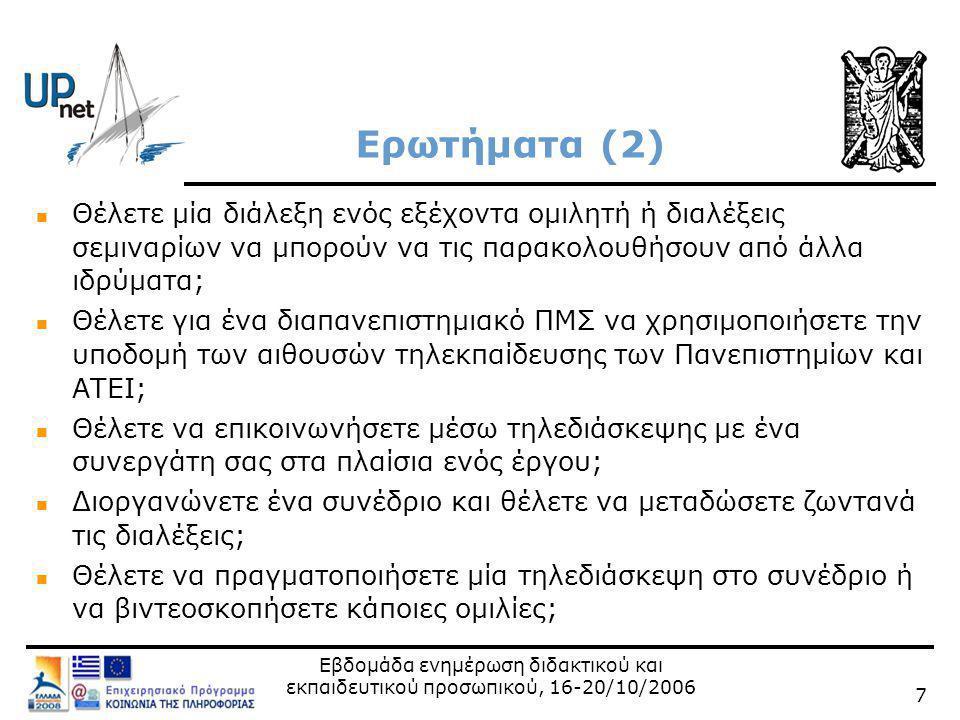 Εβδομάδα ενημέρωση διδακτικού και εκπαιδευτικού προσωπικού, 16-20/10/2006 8 Υπηρεσίες στη διάθεση του διδακτικού και εκπαιδευτικού προσωπικού  Ασύγχρονη ηλεκτρονική μάθηση.