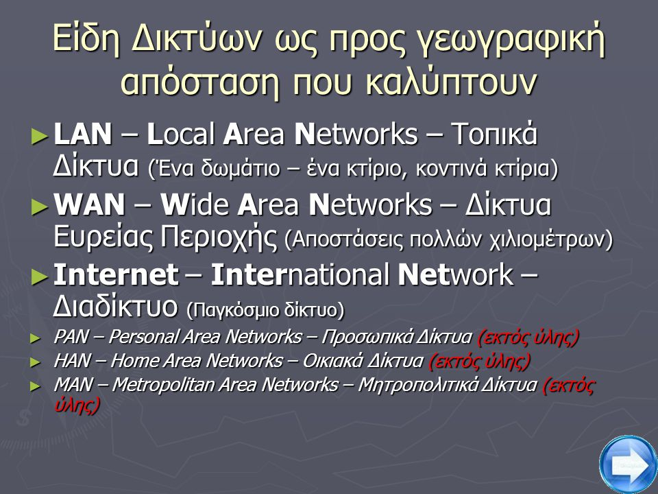 14 Μειονεκτήματα των Δικτύων ► Δυστυχώς υπάρχουν και τέτοια! ► Ασφάλεια – εισβολή ανεπιθύμητων ανθρώπων. Προστασία: με κωδικούς πρόσβασης και ειδικό λ