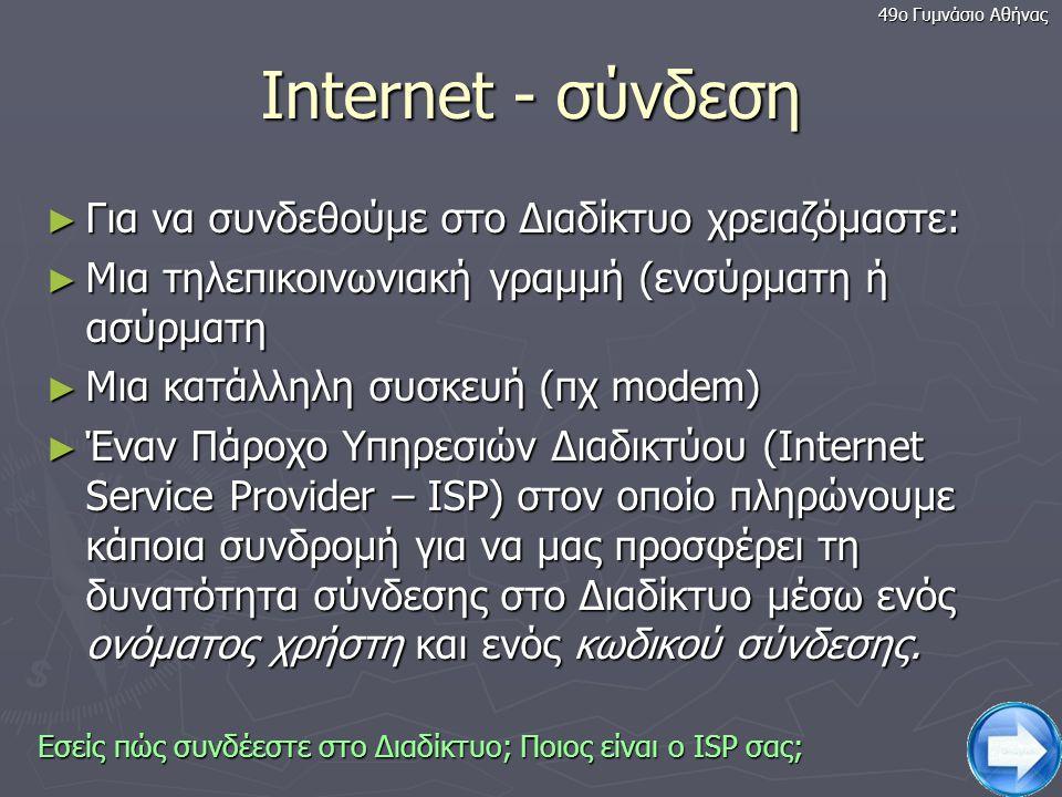 16 Internet ► Στο Διαδίκτυο μπορούμε να συνδεθούμε είτε μέσω ενός LAN ή ενός WAN είτε από τον προσωπικό μας υπολογιστή. ► Οι ιστοδελίδες (web pages) ε