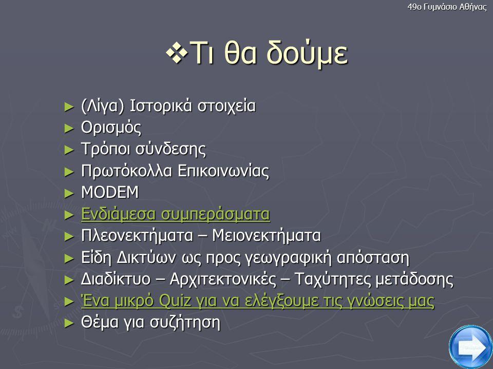 49ο Γυμνάσιο Αθήνας Δίκτυα υπολογιστών Τάξη Β΄ Διδάσκων: Χ.Μοτσενίγος