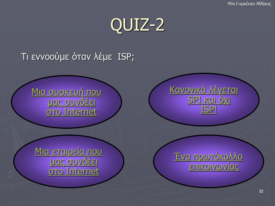 21 Web Servers ΝΑΙ !!! Επόμενη ερώτηση Επόμενη ερώτηση 49ο Γυμνάσιο Αθήνας