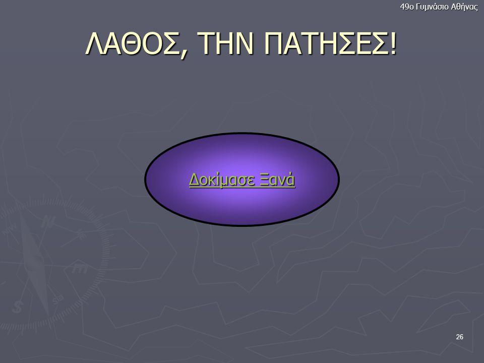 25 QUIZ-3 Ποια είναι η μονάδα μέτρησης της ταχύτητας μεταφοράς δεδομένων σε ένα δίκτυο; bps MHz Bytes/sec dpi 49ο Γυμνάσιο Αθήνας
