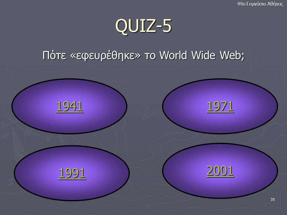 30 Το HUB, πολύ σωστά. ΝΑΙ!!! Επόμενη ερώτηση Επόμενη ερώτηση 49ο Γυμνάσιο Αθήνας