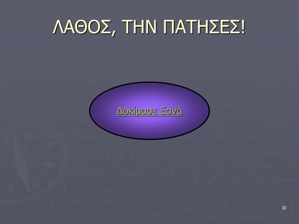 31 QUIZ-5 Πότε «εφευρέθηκε» το World Wide Web; 1941 2001 1991 1971 49ο Γυμνάσιο Αθήνας